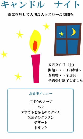 6.20candle-night-kanbanyou.jpg