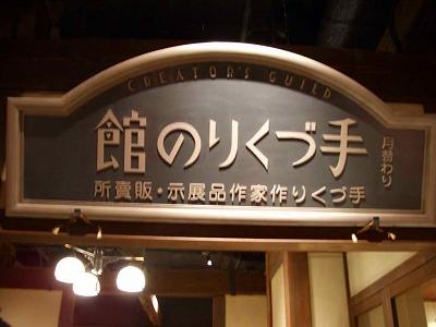 tedukurinoyakata.web.jpg